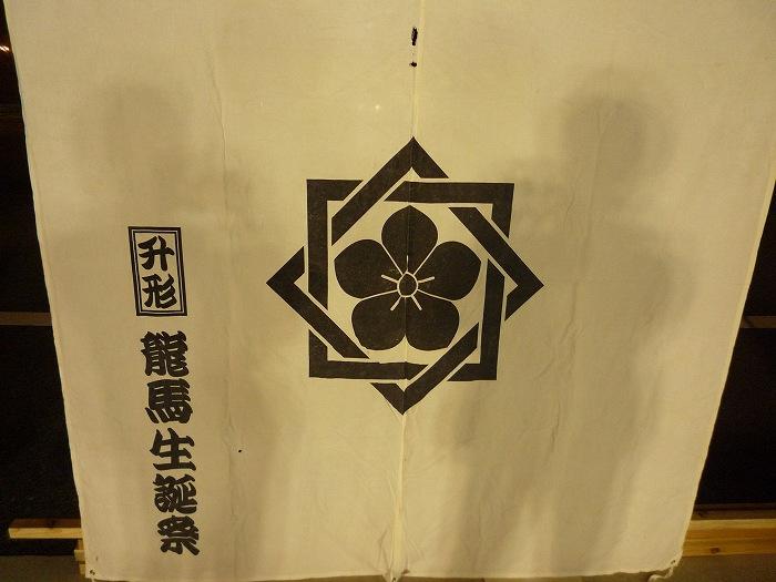 龍馬の家紋 :