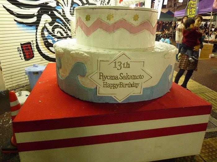 龍馬の誕生日ケーキ :