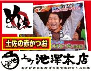 土佐の赤かつお 池澤本店