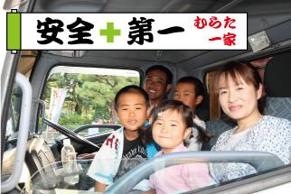 地方車2011村田一家