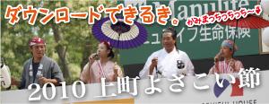 上町よさこい節2010
