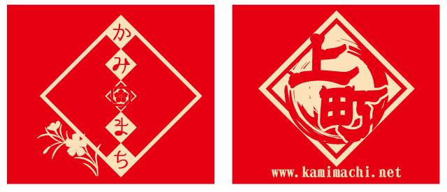 上町Tシャツ2017デザイン