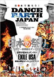 DANCE ERTH JAPAN