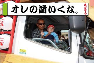 地方車2011えびぞう