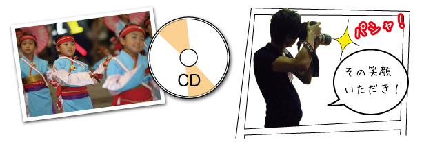 CDにしてプレゼントします