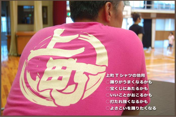 上町Tシャツ2008