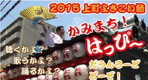 2015上町よさこい節のダウンロード