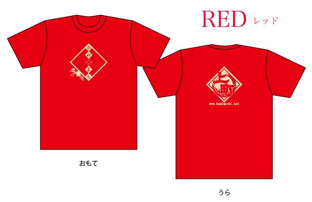 上町Tシャツ2017