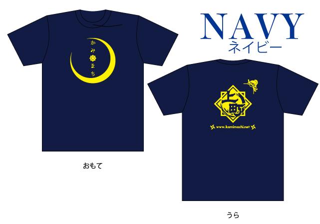上町Tシャツ2018