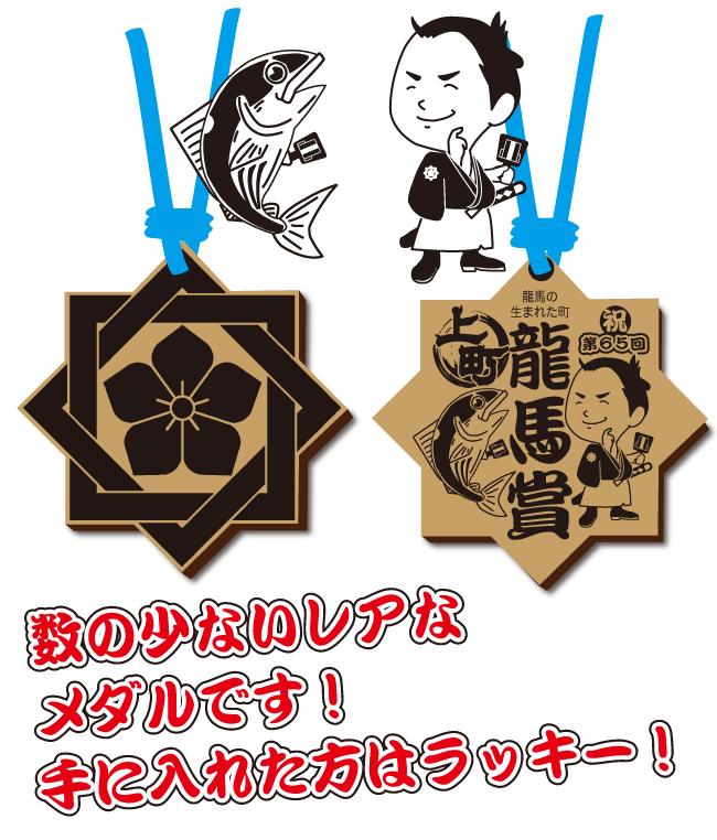 龍馬メダル