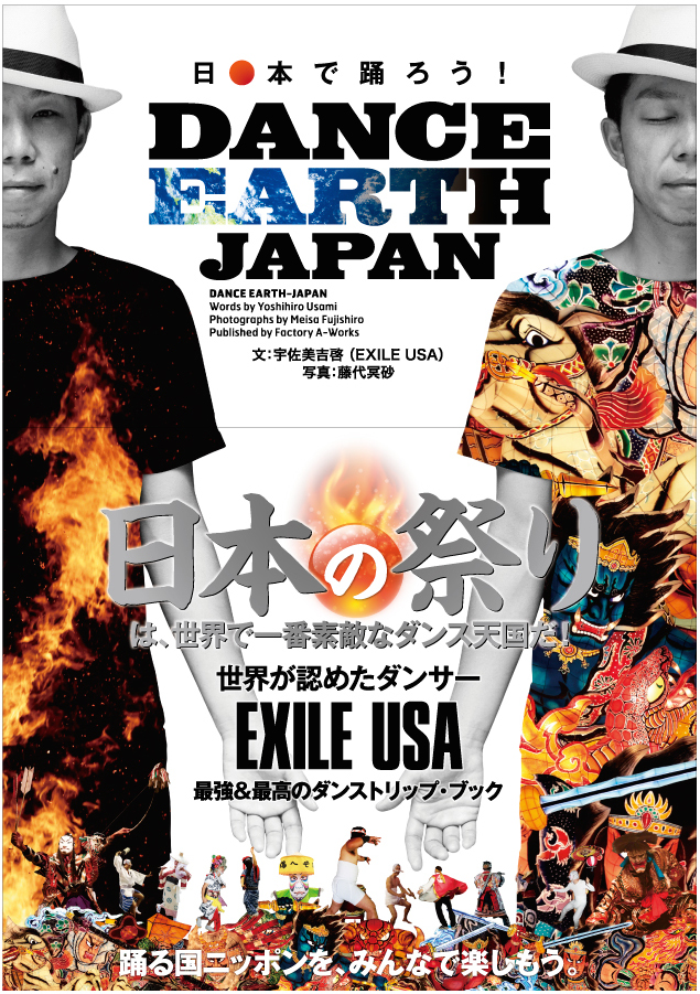 DANCE EARTH JAPAN日本の祭り