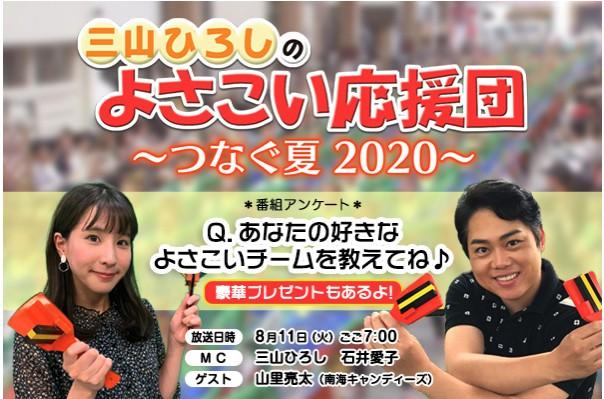2020三山ひろしのよさこい応援団